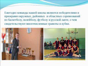 Ежегодно команды нашей школы являются победителями и призерами окружных, райо