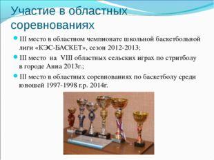 Участие в областных соревнованиях III место в областном чемпионате школьной б