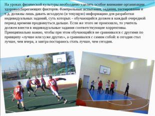 На уроках физической культуры необходимо уделять особое внимание организации
