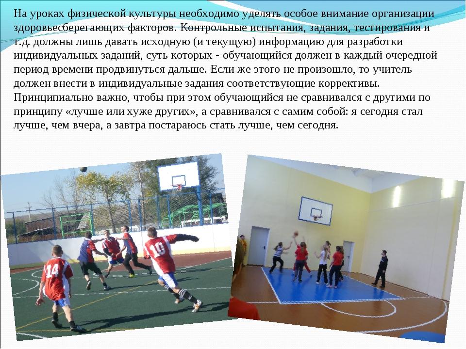На уроках физической культуры необходимо уделять особое внимание организации...