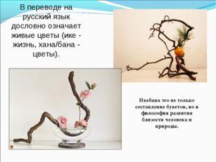 В переводе на русский язык дословно означает живые цветы (ике - жизнь, хана/б