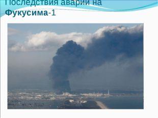 Последствия аварии на Фукусима-1