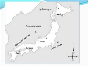 1 2 3 4 5 6 7 8 Хонсю Хоккайдо Кюсю Сикоку пр.Лаперуза Корейский пролив Японс