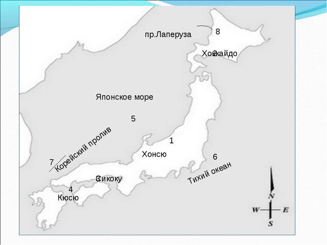 1 2 3 4 5 6 7 8 Хонсю Хоккайдо Кюсю Сикоку пр.Лаперуза Корейский пролив Японс...
