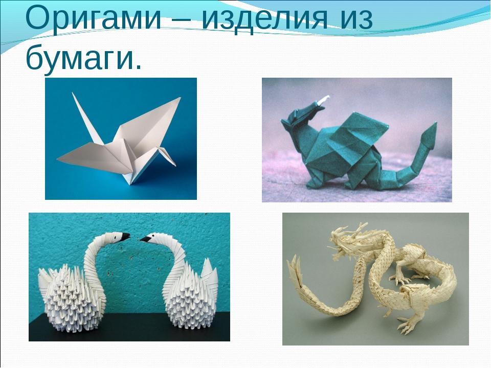 Оригами – изделия из бумаги.