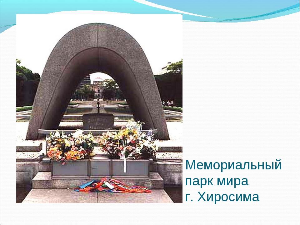 Мемориальный парк мира г. Хиросима