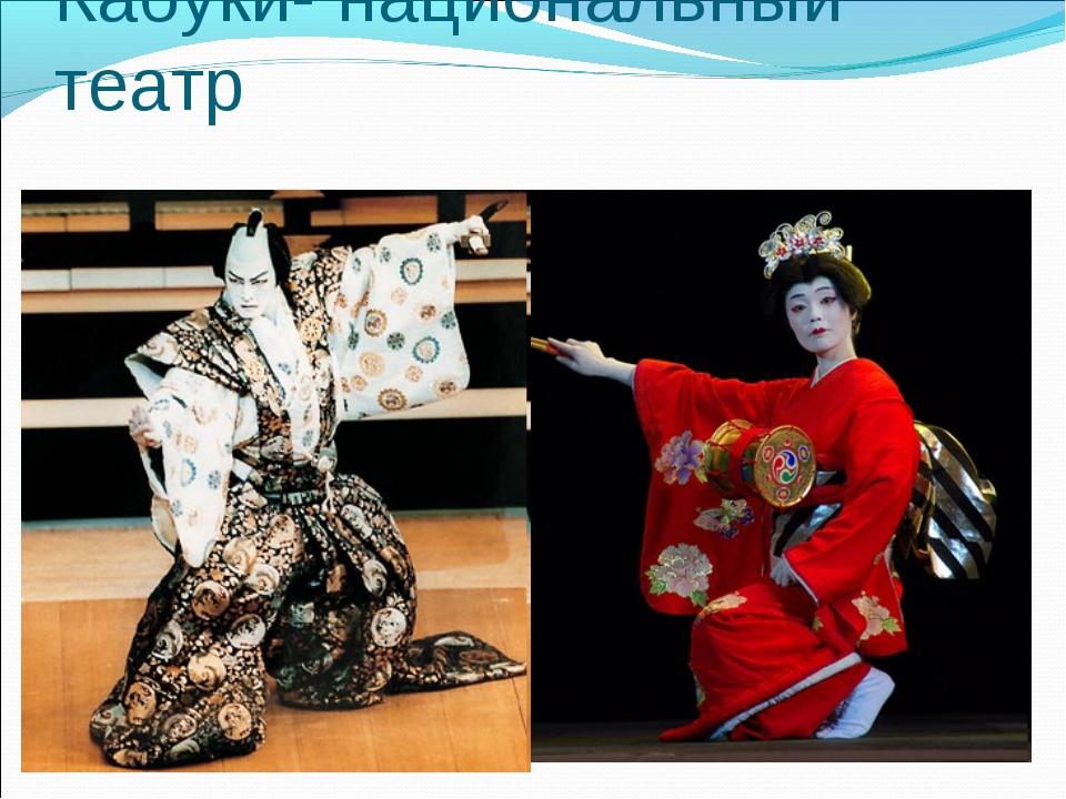 Кабуки- национальный театр
