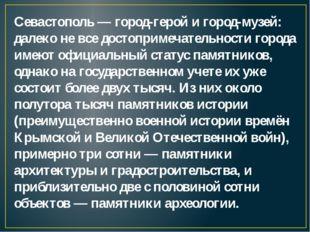 Севастополь — город-герой и город-музей: далеко не все достопримечательности