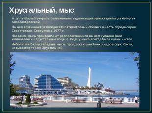 Хрустальный, мыс Мыс на Южной стороне Севастополя, отделяющий Артиллерийскую
