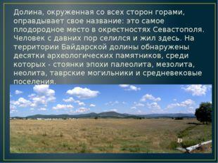 Долина, окруженная со всех сторон горами, оправдывает свое название: это сам