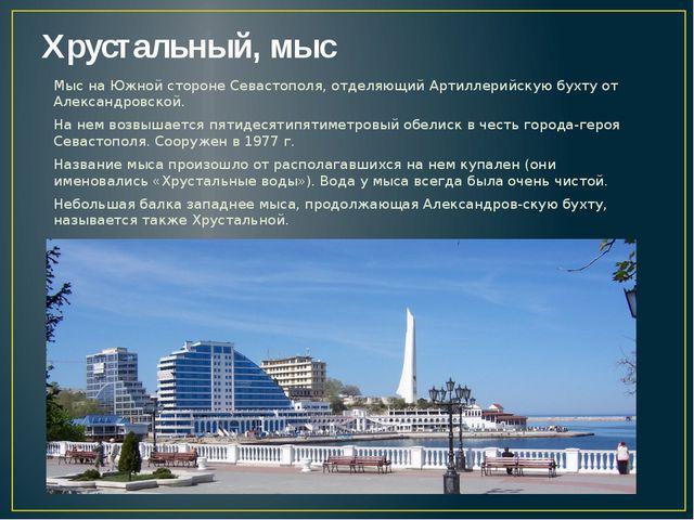 Хрустальный, мыс Мыс на Южной стороне Севастополя, отделяющий Артиллерийскую...