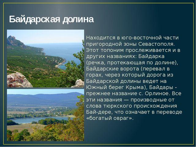 Байдарская долина Находится в юго-восточной части пригородной зоны Севастопол...