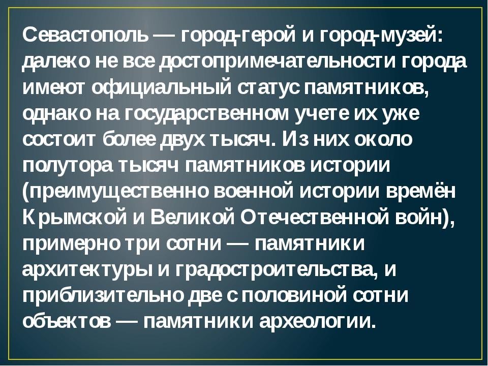 Севастополь — город-герой и город-музей: далеко не все достопримечательности...