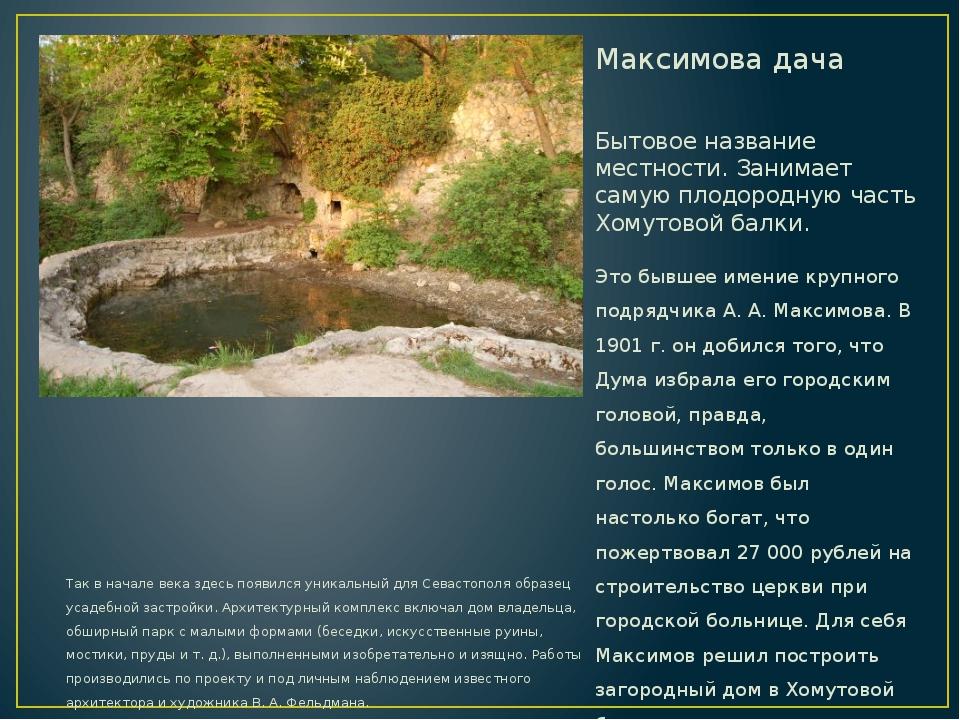 Так в начале века здесь появился уникальный для Севастополя образец усадебной...