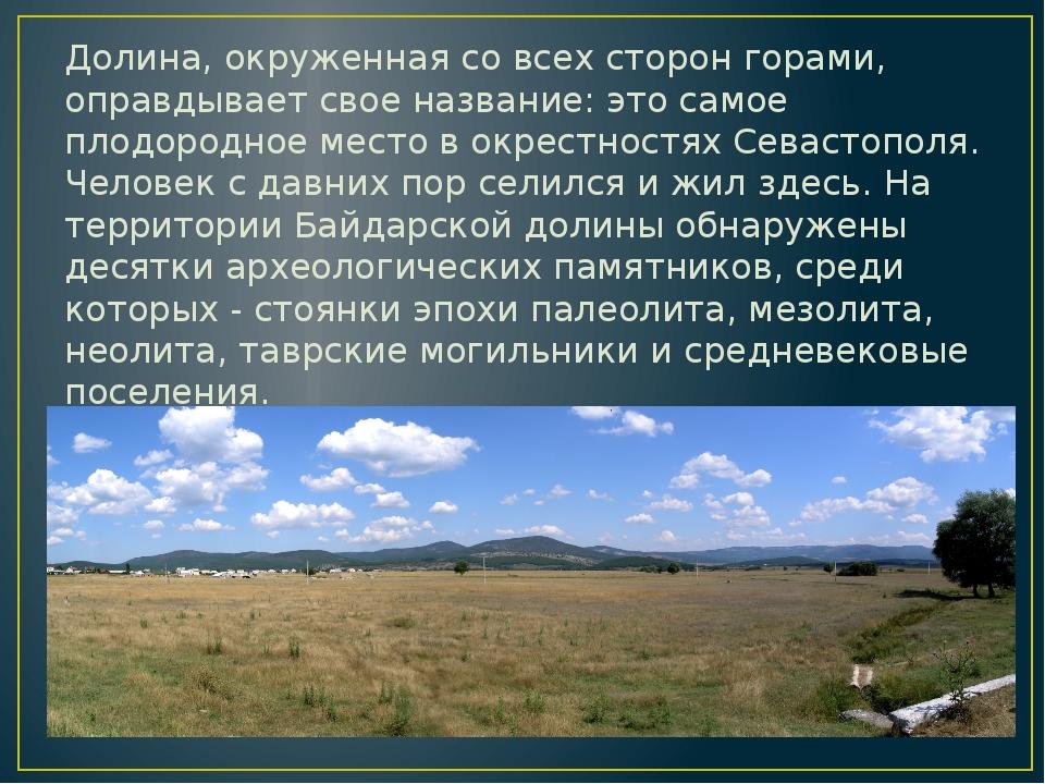 Долина, окруженная со всех сторон горами, оправдывает свое название: это сам...