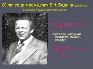 80 лет со дня рождения Б.Н. Бедина (директора выксунской художественной школы