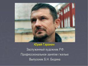 Юрий Гаранин Заслуженный художник РФ. Профессиональное занятие гжелью Выпускн