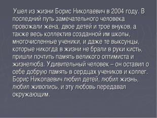 Ушел из жизни Борис Николаевич в 2004 году. В последний путь замечательного