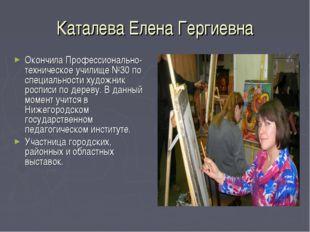 Каталева Елена Гергиевна Окончила Профессионально-техническое училище №30 по