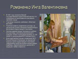 Романенко Инга Валентиновна В 1991 году окончила Омский государственный педаг