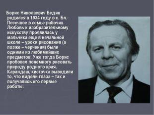 Борис Николаевич Бедин родился в 1934 году в с. Бл.-Песочное в семье рабочих