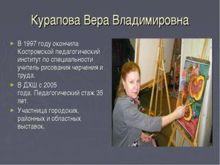 Курапова Вера Владимировна В 1997 году окончила Костромской педагогический ин