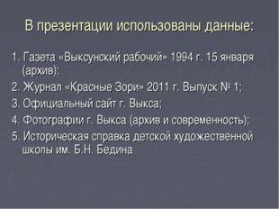 В презентации использованы данные: 1. Газета «Выксунский рабочий» 1994 г. 15