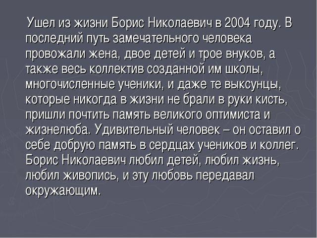 Ушел из жизни Борис Николаевич в 2004 году. В последний путь замечательного...