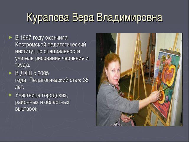 Курапова Вера Владимировна В 1997 году окончила Костромской педагогический ин...