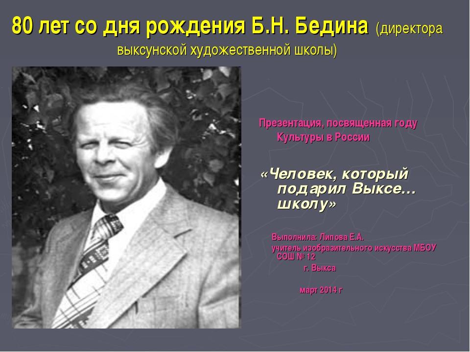 80 лет со дня рождения Б.Н. Бедина (директора выксунской художественной школы...