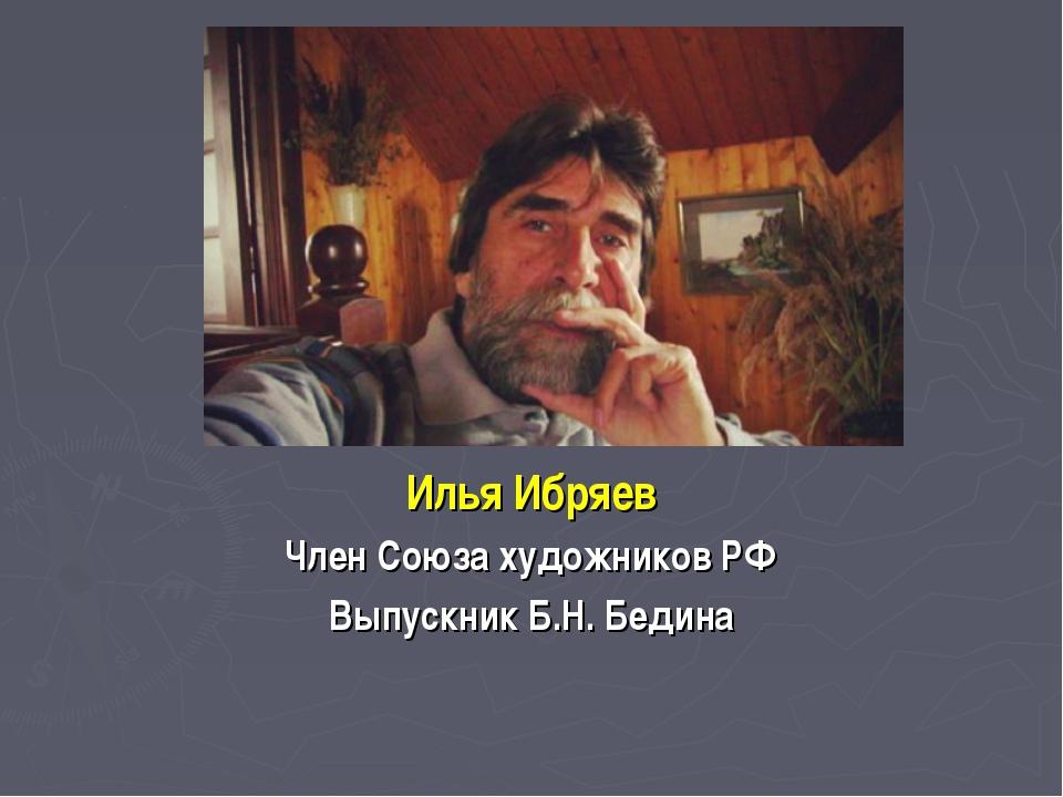 Илья Ибряев Член Союза художников РФ Выпускник Б.Н. Бедина