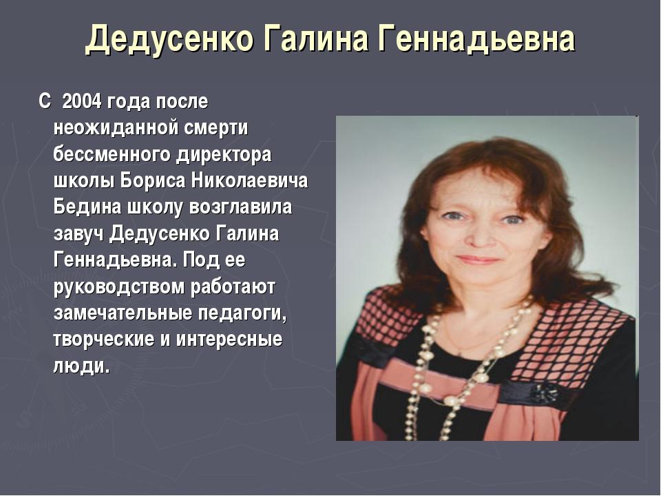Дедусенко Галина Геннадьевна С 2004 года после неожиданной смерти бессменного...
