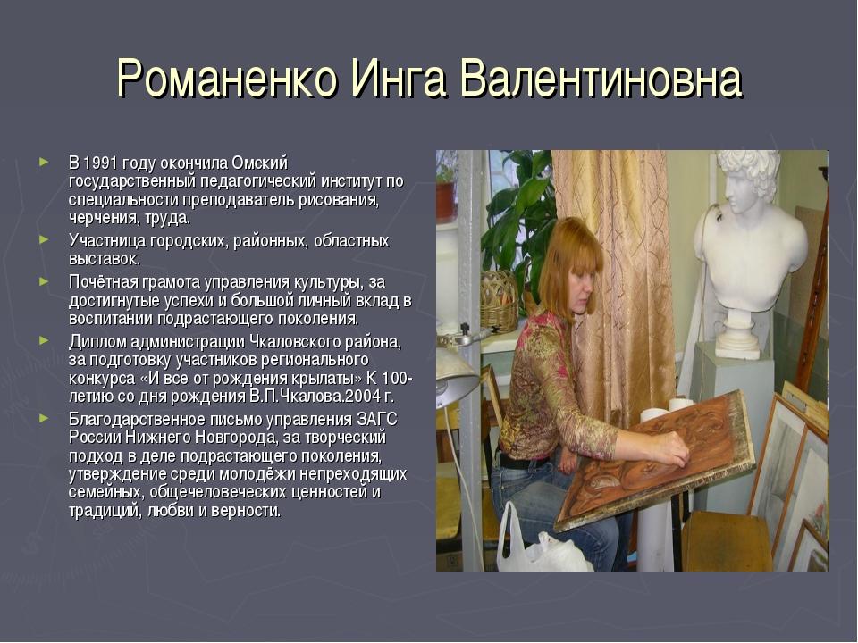 Романенко Инга Валентиновна В 1991 году окончила Омский государственный педаг...