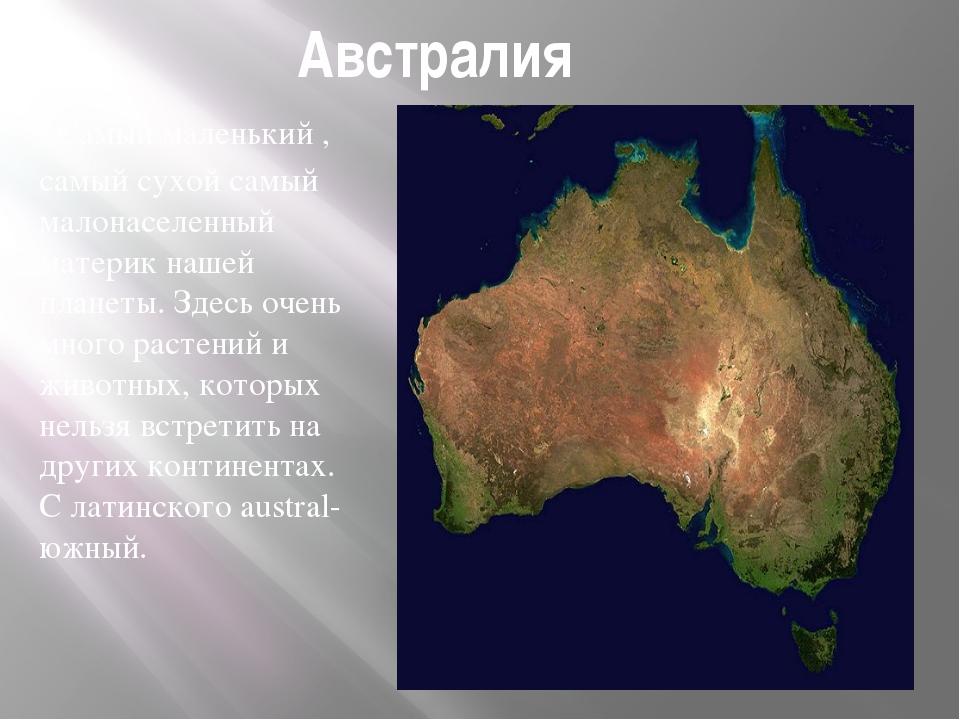 Австралия Самый маленький , самый сухой самый малонаселенный материк нашей пл...