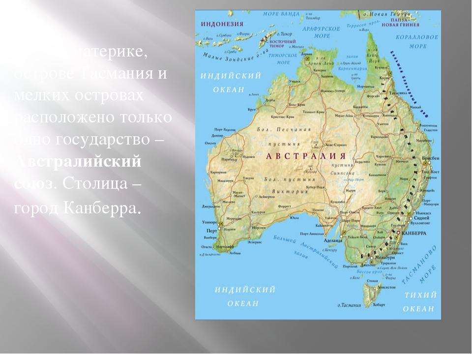 . На материке, острове Тасмания и мелких островах расположено только одно гос...