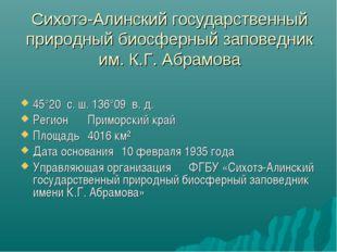 Сихотэ-Алинский государственный природный биосферный заповедник им. К.Г. Абра