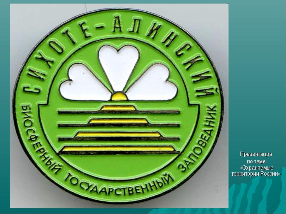 Презентация по теме «Охраняемые территории России»