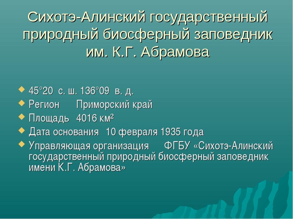 Сихотэ-Алинский государственный природный биосферный заповедник им. К.Г. Абра...