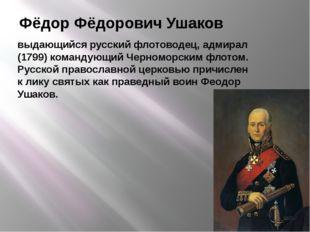 Фёдор Фёдорович Ушаков выдающийся русский флотоводец, адмирал (1799) командую