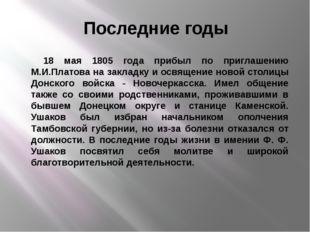 Последние годы 18 мая 1805 года прибыл по приглашению М.И.Платова на закладку