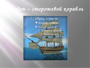 Корвет – сторожевой корабль