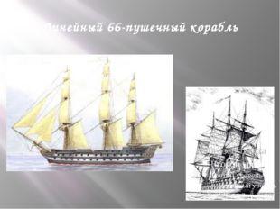 Линейный 66-пушечный корабль
