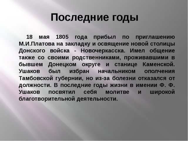 Последние годы 18 мая 1805 года прибыл по приглашению М.И.Платова на закладку...