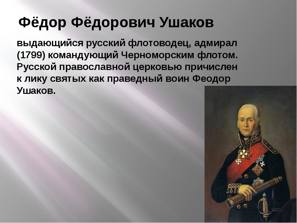 Фёдор Фёдорович Ушаков выдающийся русский флотоводец, адмирал (1799) командую...