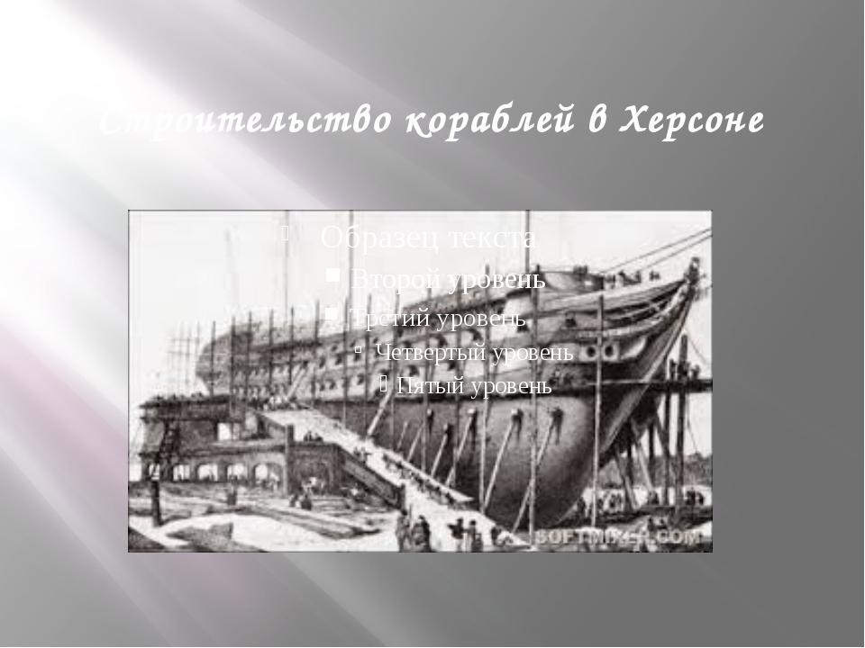 Строительство кораблей в Херсоне