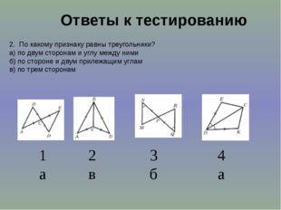Ответы к тестированию 2. По какому признаку равны треугольники? а) по двум ст