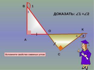 1 2 А В О С К ДОКАЗАТЬ: 1 =2 Вспомните свойство смежных углов 3 4