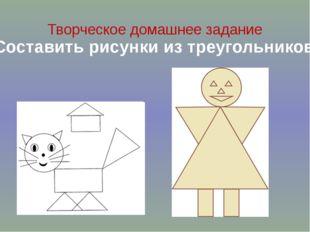 Творческое домашнее задание Составить рисунки из треугольников