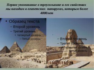 Первое упоминание о треугольнике и его свойствах мы находим в египетских папи
