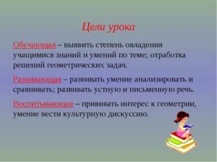 Цели урока Обучающая – выявить степень овладения учащимися знаний и умений п
